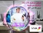 VIVA Kuwait LTE